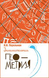 Занимательная геометрия (Перельман Я.И.)