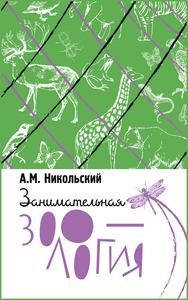 Занимательная зоология (Никольский Александр Михайлович)