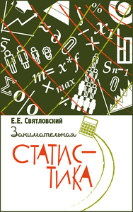 Занимательная статистика (Святловский Евгений Евгеньевич)