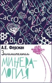 Занимательная минералогия (Ферсман Александр Евгеньевич)