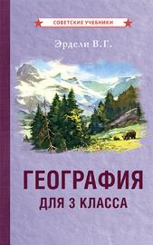 География для 3 класса начальной школы [1938] (Владимир Эрдели)