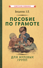 Пособие по грамоте для нулевых групп [1932] (Богданова Л.П.)
