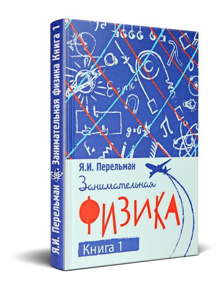 Занимательная наука. Энциклопедия из 20-ти увлекательных книг + бонус (Перельман Я.И.)