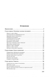 Занимательная механика (Перельман Я.И.)