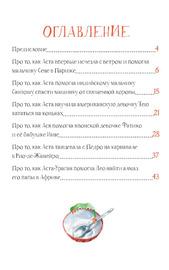 Аста-Ураган. Географические приключения (Кристина Кретова, Наталья Романькова)