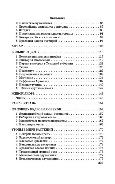 Занимательная ботаника (Цингер Александр Васильевич)