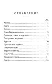 Весёлые чертёжники [1930] (Коллектив авторов)