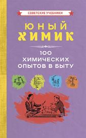 Юный химик. 100 химических опытов в быту [1956] (Коллектив авторов)