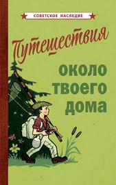 Путешествия около твоего дома [1967] (Коллектив авторов)