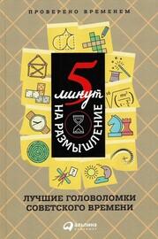 5 минут на размышление. Лучшие головоломки советского времени (Перельман Я.И., Игнатьев Е.И.)