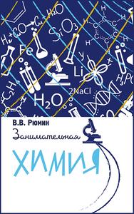 Занимательная химия (Рюмин Владимир Владимирович)