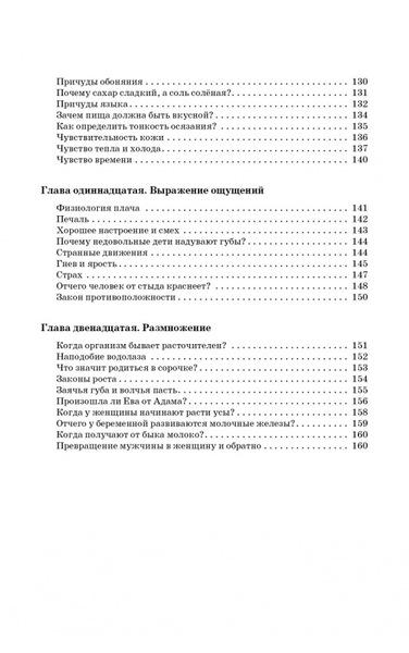Занимательная физиология (Никольский Александр Михайлович)
