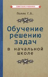 Обучение решению задач в начальной школе [1950] (Григорий Поляк)