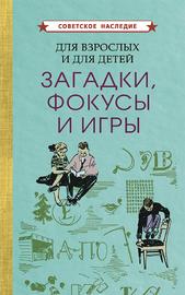 Загадки, фокусы и игры. Для взрослых и для детей [1961] (Коллектив авторов)