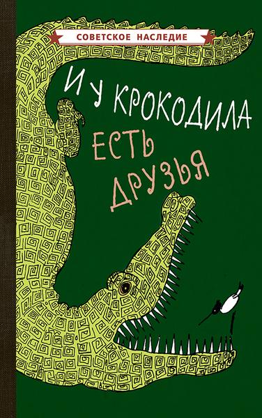 И у крокодила есть друзья [1964] (Коллектив авторов)
