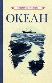 Океан [1955] (Коллектив авторов)