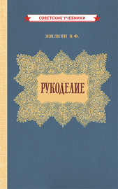 Рукоделие [1955] (Виктор Жилкин)