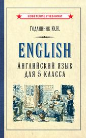 Английский язык. Учебник для 5 класса [1953] (Юдифь Годлинник)