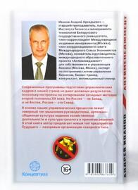 Антименеджмент: организации будущего (Андрей Иванов)