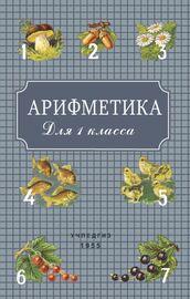Арифметика для 1 класса (Александр Пчелко)