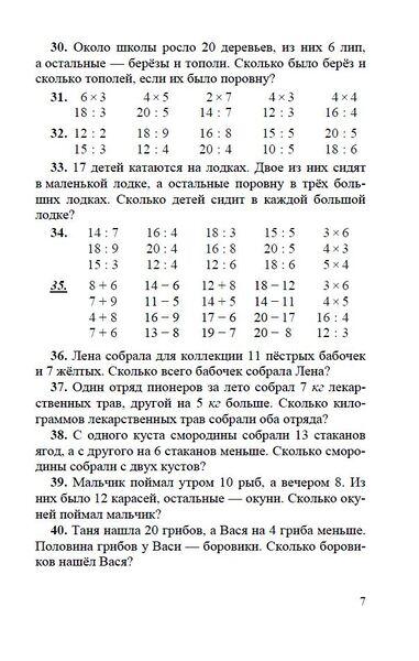 Арифметика. Учебник для 2 класса начальной школы (Александр Пчелко)