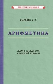 Арифметика. Учебник для 5-го класса средней школы [1938] (Киселёв Андрей Петрович)