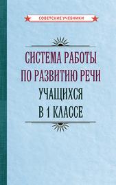 Система работы по развитию речи учащихся в 1 классе [1954] (Коллектив авторов)