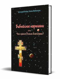 Библейские картинки или что такое Божья благодать (Дмитрий Байда)