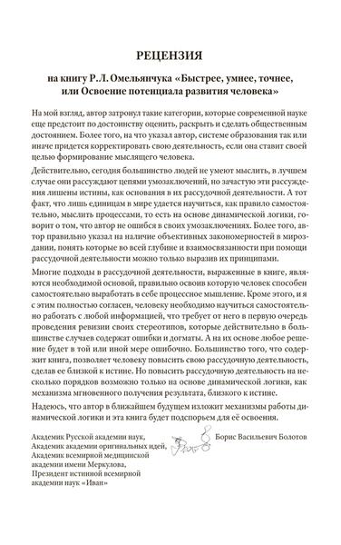 Быстрее, умнее, точнее, или Освоение потенциала развития человека (Омельянчук Роман Леонидович)