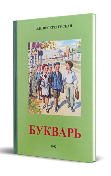 Сталинский букварь (Учпедгиз, 1952) (Александра Воскресенская)