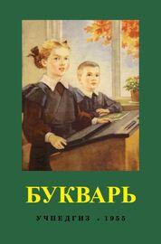 Букварь (Сергей Редозубов)