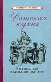 Детская кухня. Книга для матерей о приготовлении пищи детям [1955] (Коллектив авторов)