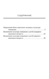Воспитание навыков и привычек культурного поведения детей [1955] (Коллектив авторов)