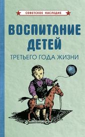 Воспитание детей третьего года жизни [1962] (Коллектив авторов)