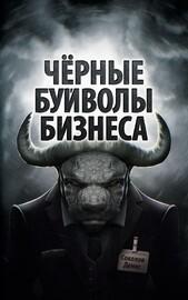 Чёрные буйволы бизнеса (Денис Соколов)