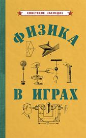 Физика в играх [1937] (Коллектив авторов)