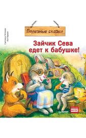 Зайчик Сева едет к бабушке! Полезные сказки (Светлана Петрова, Ася Герман)