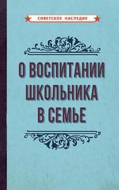 О воспитании школьника в семье [1954] (Коллектив авторов)