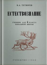 Естествознание. Учебник для 4 класса начальной школы (Владимир Тетюрев)