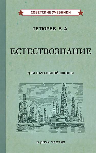 Естествознание. Учебник для начальной школы в двух частях [1939-1940] (Владимир Тетюрев)