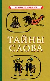 Тайны слова [1966] (Коллектив авторов)