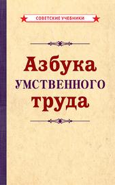 Азбука умственного труда [1929] (Коллектив авторов)
