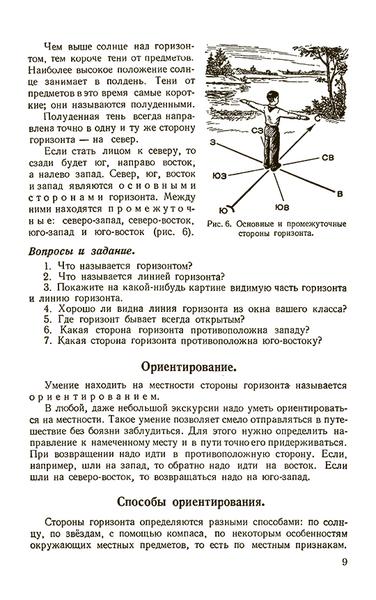 Физическая география. Учебник для 5 класса [1958] (Иосиф Заславский)