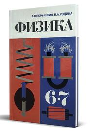 Физика 6-7 класс [1985] (Перышкин А.В., Родина Н.А.)