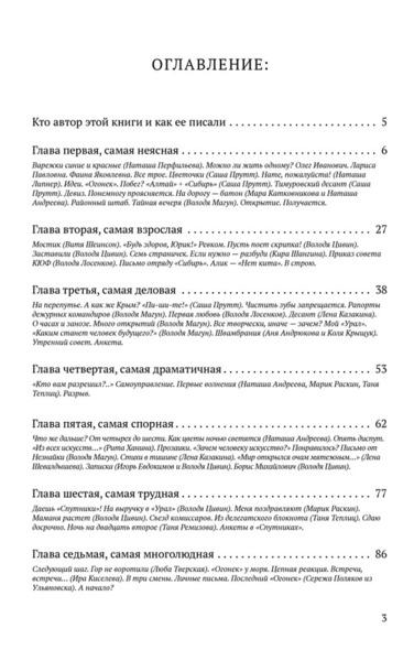 Фрунзенская коммуна. Книга о необычной жизни обыкновенных советских ребят