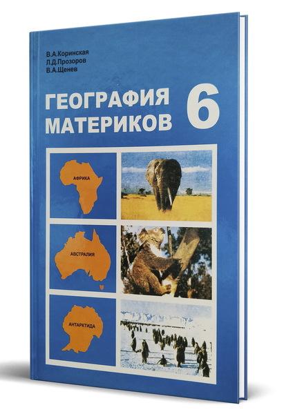 География материков 6 класс [1985]