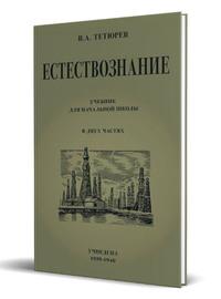 Естествознание. Учебник для начальной школы в двух частях (Учпедгиз 1949-1950) (Владимир Тетюрев)