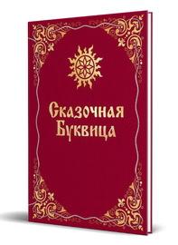 Сказочная буквица (Майя Караваева)