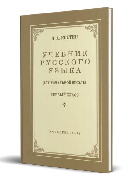 Учебник русского языка для начальной школы первый класс (Учпедгиз, 1953) (Никифор Костин)
