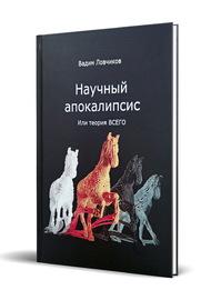 Научный апокалипсис, или теория всего (Ловчиков Вадим Иванович)